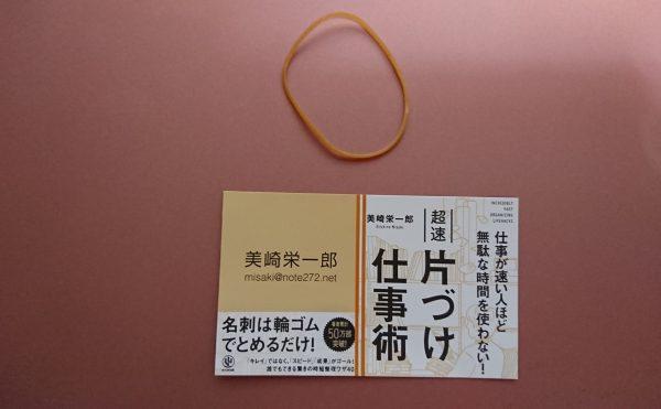 美崎栄一郎さん名刺