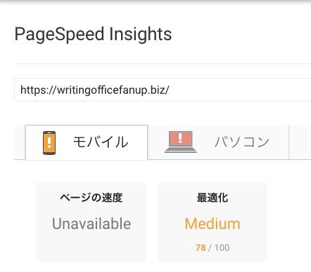 ホームページ読み込み速度計測 改善前モバイル