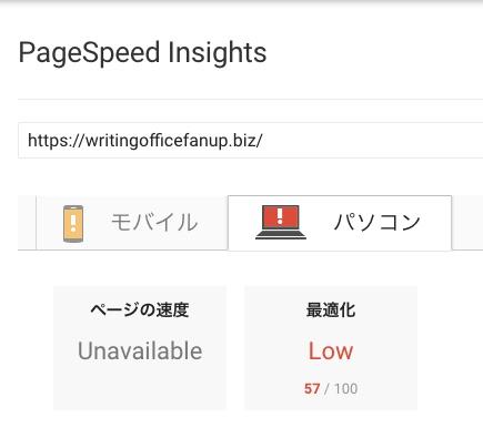 ホームページ読み込み速度計測 改善前PC