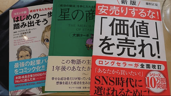 ビジネス書三冊