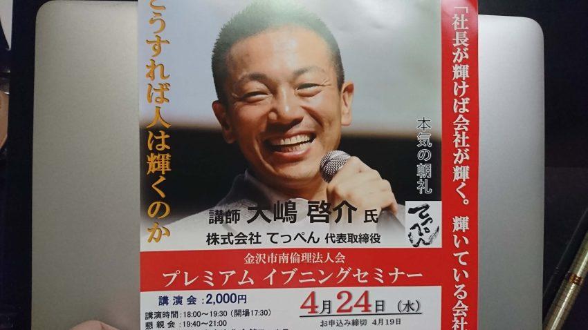 大嶋啓介さん