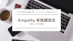 iEmpathy 実践講習会 スライドショー