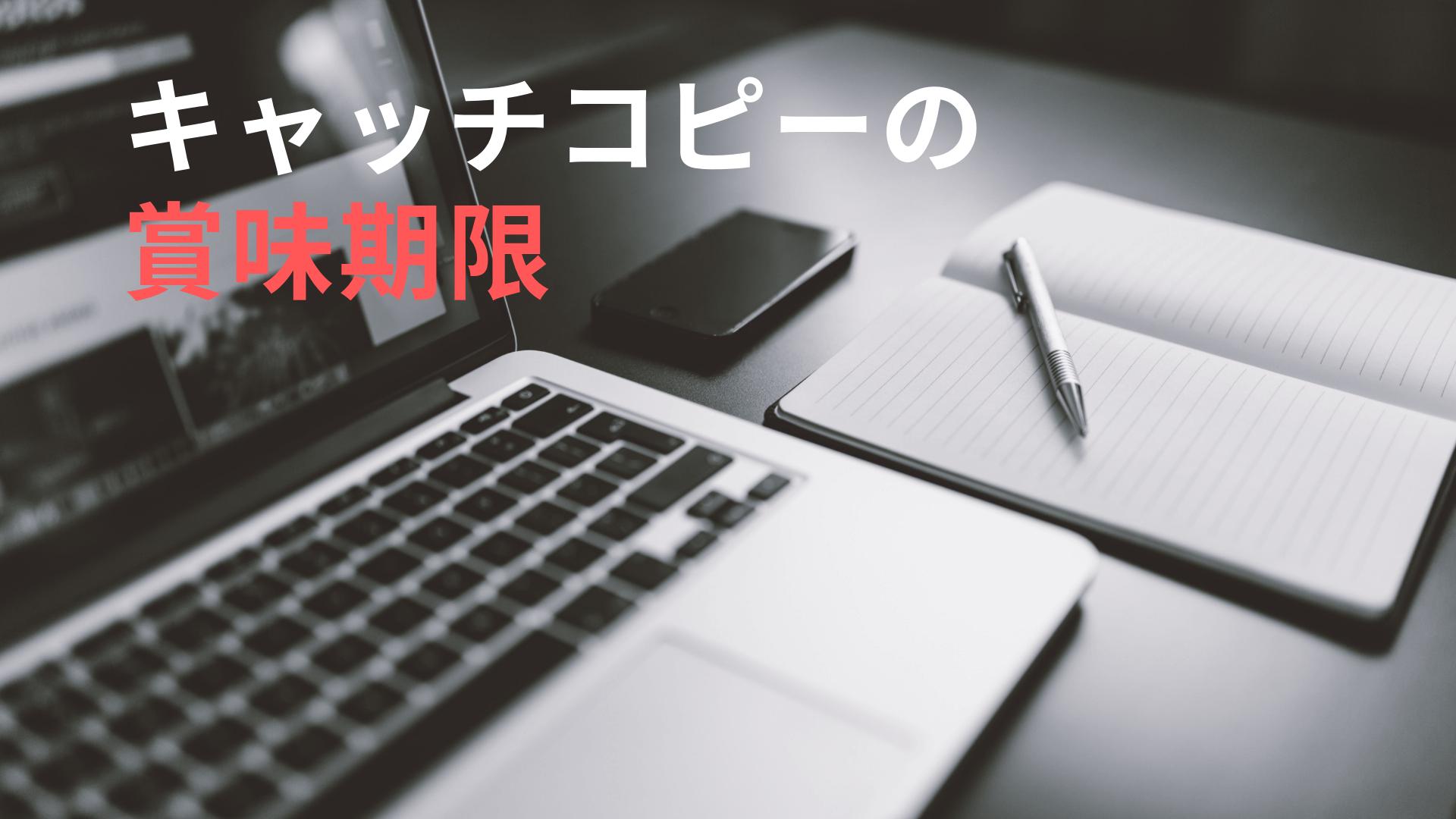 キャッチコピーの賞味期限