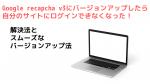recapcha v3バージョンアップ