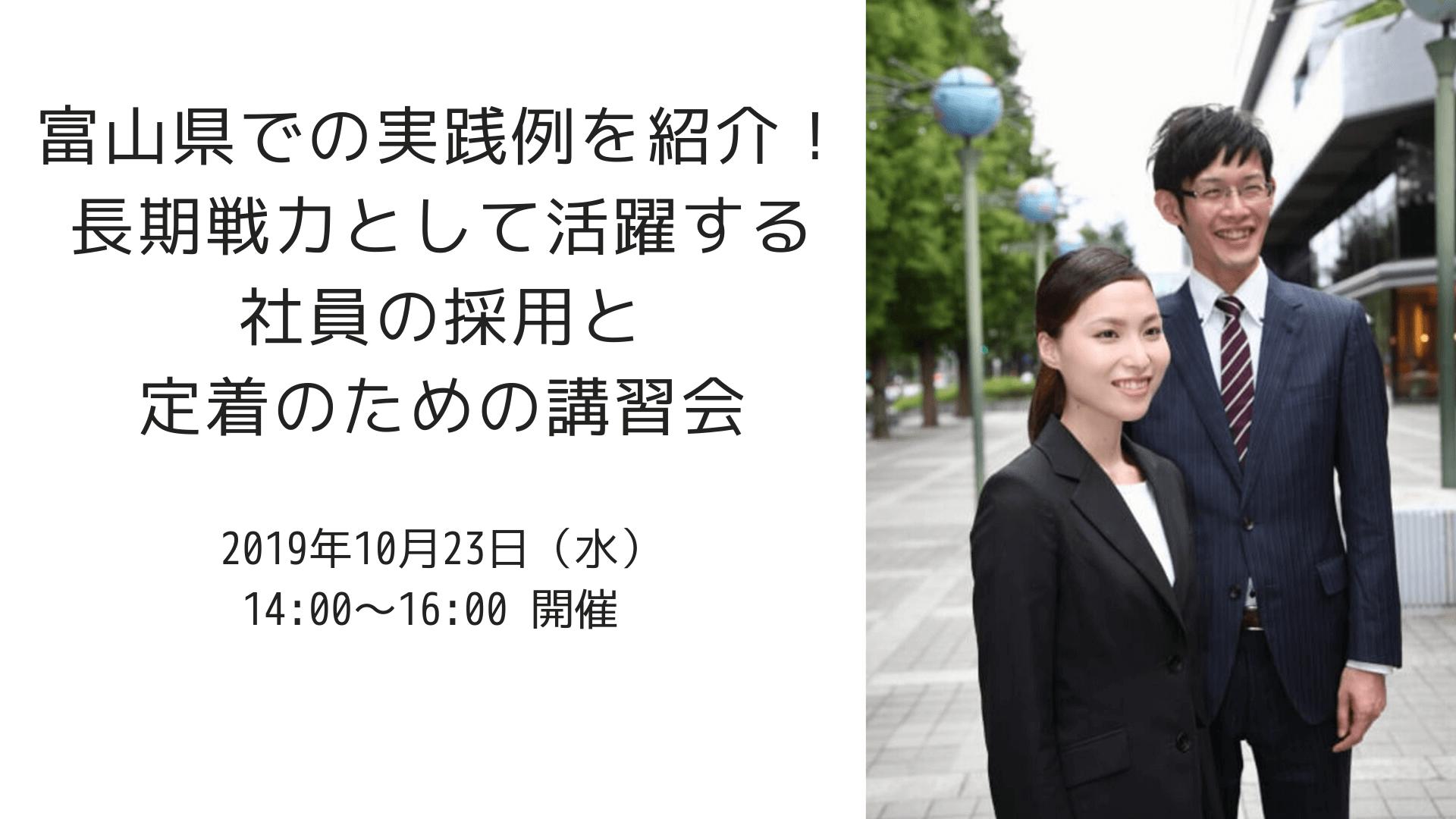 採用と定着の講習会10月開催