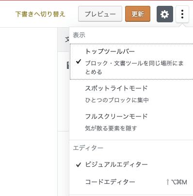 コードエディター