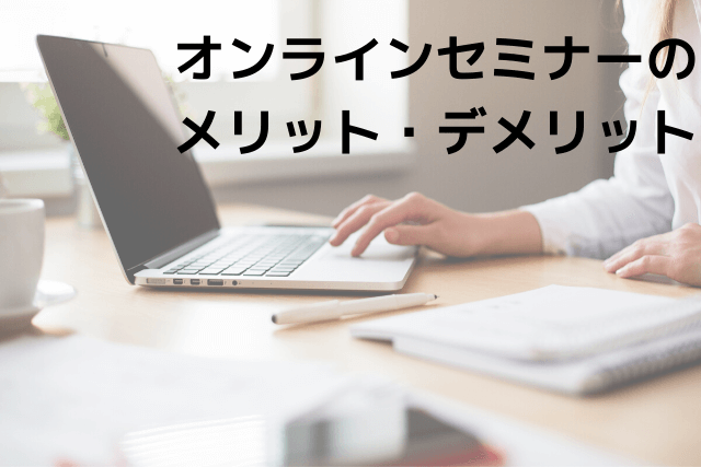 オンラインセミナーのメリットデメリット