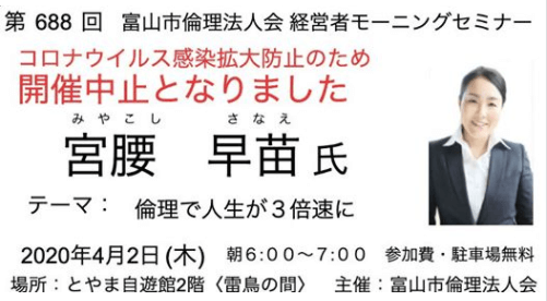 富山市倫理法人会イベント中止案内